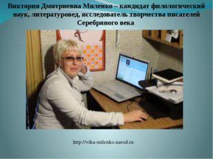 Виктория Дмитриевна Миленко – кандидат филологический наук, литературовед, ис