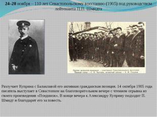 Разлучает Куприна с Балаклавой его активная гражданская позиция. 14 октября 1