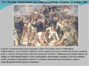 Куприн, шокированный происшедшим, пишет 20 ноября очерк «События в Севастопол