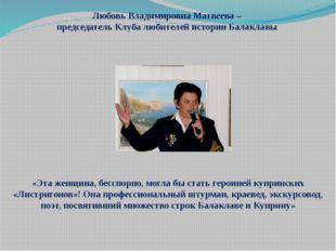 Любовь Владимировна Матвеева – председатель Клуба любителей истории Балаклавы