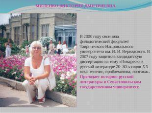 В 2000 году окончила филологический факультет Таврического Национального уни