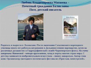Родилась и выросла в Балаклаве. После окончания Сахалинского мореходного учил