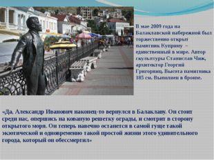 «Да, Александр Иванович наконец-то вернулся в Балаклаву. Он стоит среди нас,