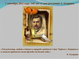 7 сентября 2015 года -145 лет со дня рождения А. Куприна «Теплый юмор, любовь