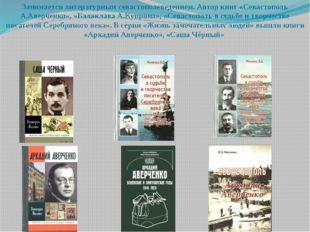 Занимается литературным севастополеведением. Автор книг «Севастополь А.Аверче