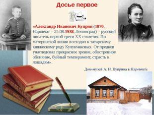 Досье первое «Александр Иванович Куприн (1870, Наровчат – 25.08.1938, Ленингр