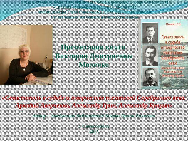 г. Севастополь 2015 Автор – заведующая библиотекой Боярко Ирина Валиевна През...