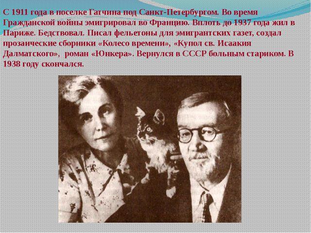С 1911 года в поселке Гатчина под Санкт-Петербургом. Во время Гражданской вой...