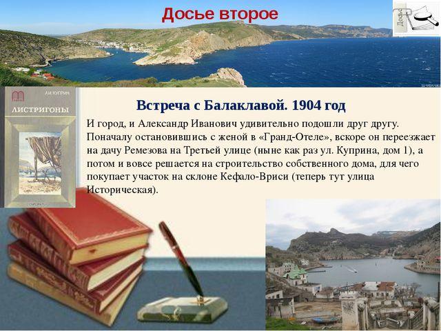 Встреча с Балаклавой. 1904 год Досье второе И город, и Александр Иванович уди...