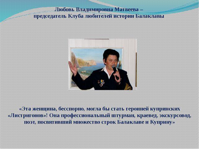 Любовь Владимировна Матвеева – председатель Клуба любителей истории Балаклавы...