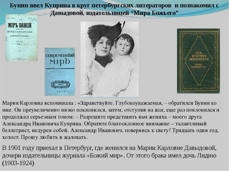 В 1901 году приехал в Петербург, где женился на Марии Карловне Давыдовой, доч...