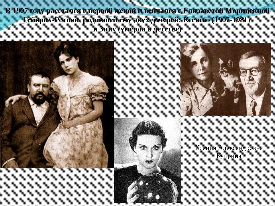 В 1907 году расстался с первой женой и венчался с Елизаветой Морицевной Гейнр...