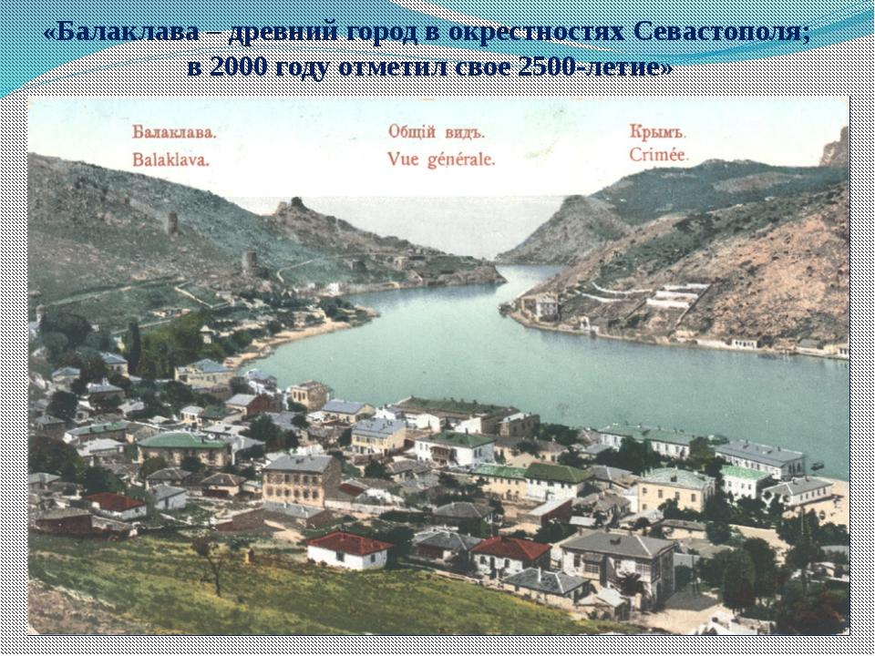«Балаклава – древний город в окрестностях Севастополя; в 2000 году отметил св...