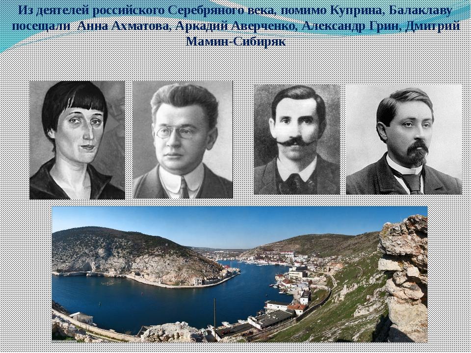 Из деятелей российского Серебряного века, помимо Куприна, Балаклаву посещали...