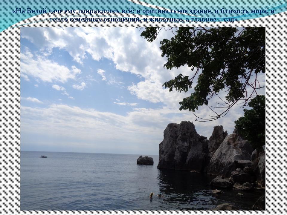 «На Белой даче ему понравилось всё: и оригинальное здание, и близость моря, и...