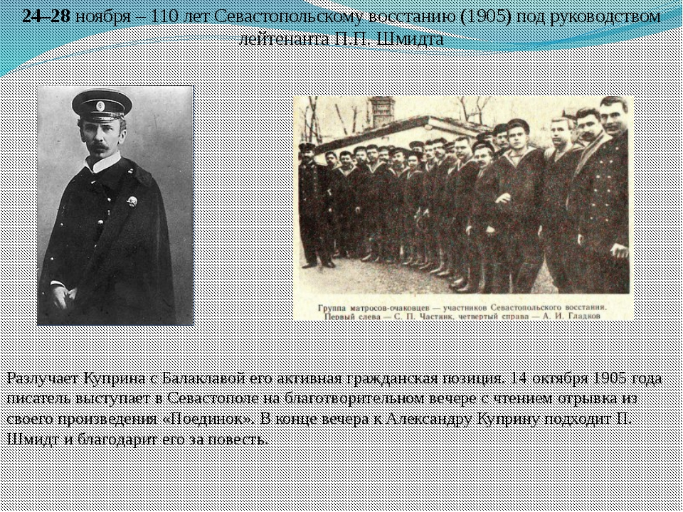 Разлучает Куприна с Балаклавой его активная гражданская позиция. 14 октября 1...