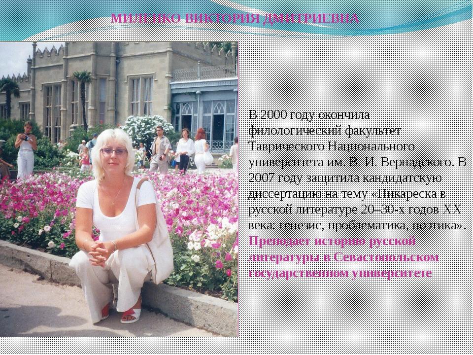 В 2000 году окончила филологический факультет Таврического Национального уни...