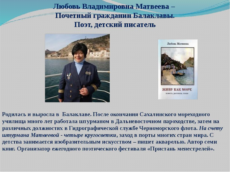 Родилась и выросла в Балаклаве. После окончания Сахалинского мореходного учил...