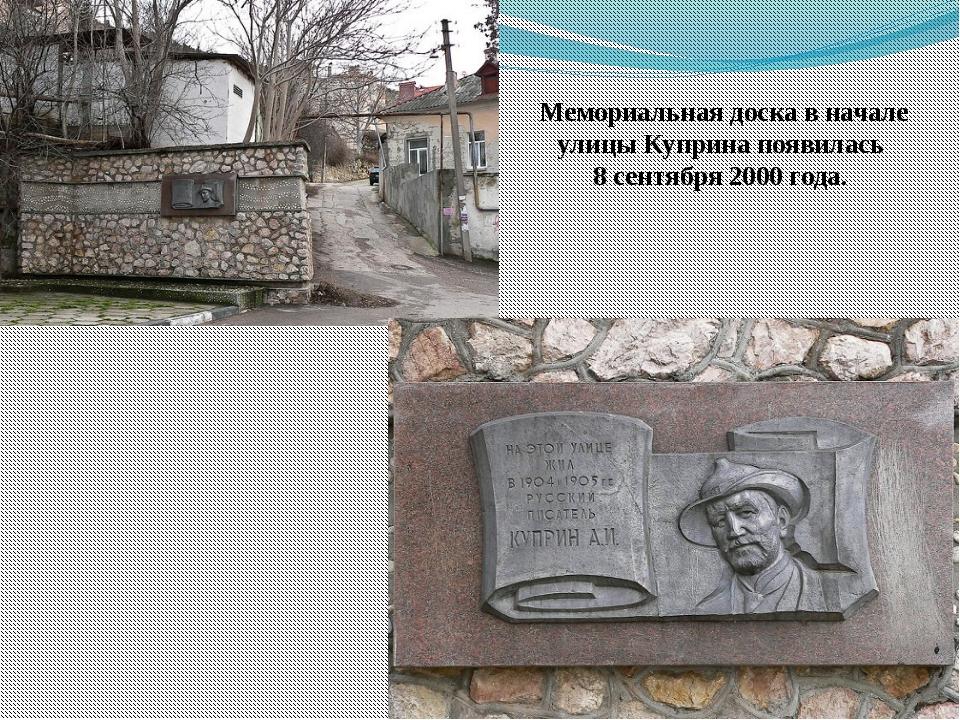 Мемориальная доска в начале улицы Куприна появилась 8сентября 2000года.