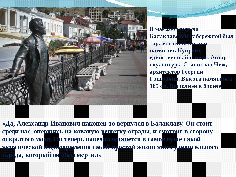 «Да, Александр Иванович наконец-то вернулся в Балаклаву. Он стоит среди нас,...