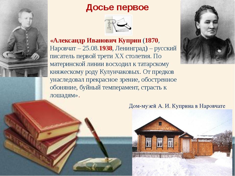 Досье первое «Александр Иванович Куприн (1870, Наровчат – 25.08.1938, Ленингр...