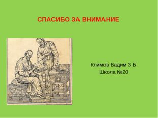 Климов Вадим 3 Б Школа №20 СПАСИБО ЗА ВНИМАНИЕ