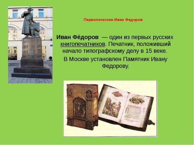 Первопечатник Иван Федоров Иван Фёдоров— один из первых русскихкнигопечатн...