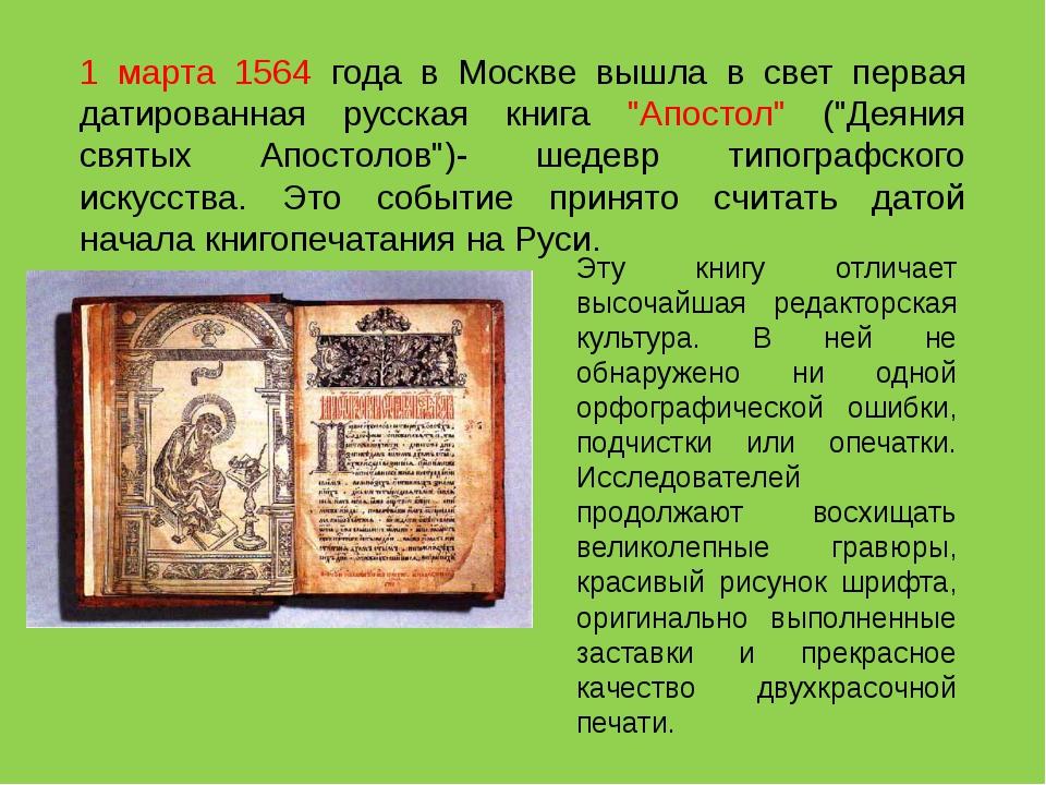 """1 марта 1564 года в Москве вышла в свет первая датированная русская книга """"Ап..."""