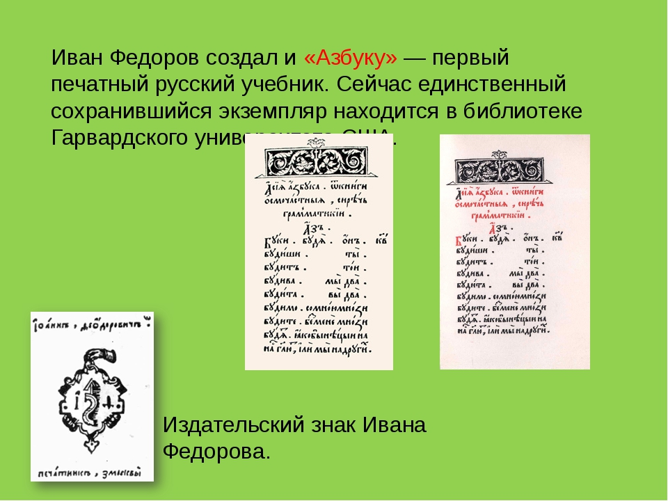 Иван Федоров создал и «Азбуку» — первый печатный русский учебник. Сейчас един...