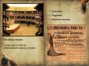 TheGlobe Theatre It was built in 1599 by Shakespeare'splaying company Come