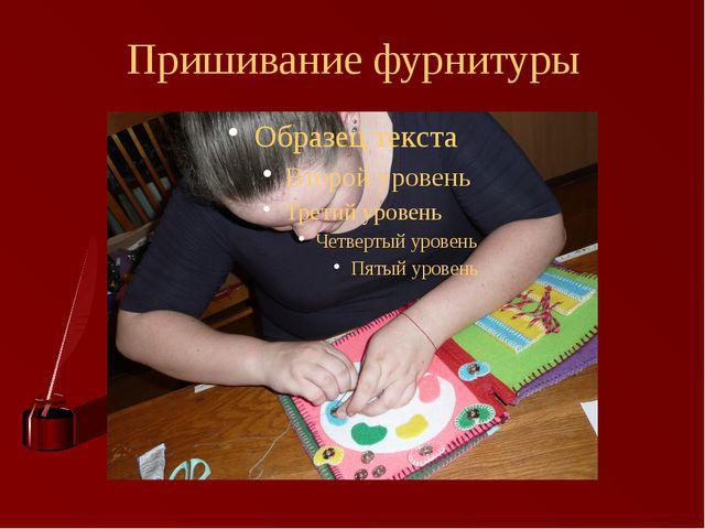 Пришивание фурнитуры