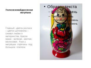 Главный цветок росписи – цветок шиповника – символ любви и материнства. Краск