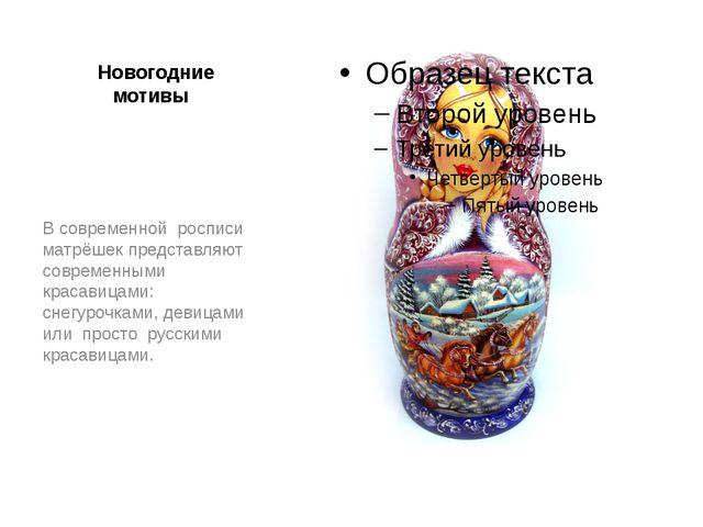 Новогодние мотивы В современной росписи матрёшек представляют современными к...