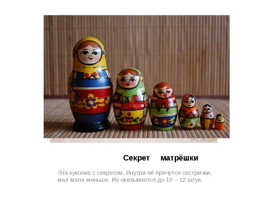 Секрет матрёшки Эта куколка с секретом. Внутри её прячутся сестрички, мал ма...