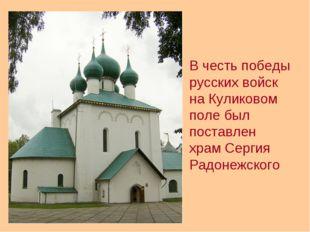 В честь победы русских войск на Куликовом поле был поставлен храм Сергия Рад
