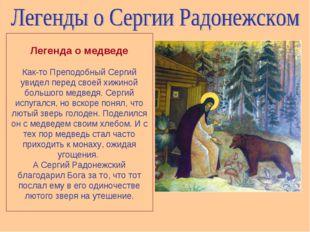 Легенда о медведе Как-то Преподобный Сергий увидел перед своей хижиной большо