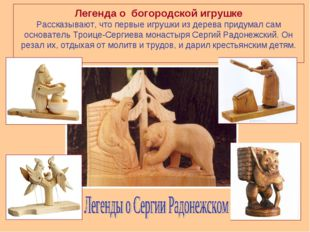 Легенда о богородской игрушке Рассказывают, что первые игрушки из дерева прид