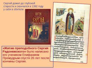 «Житие преподобного Сергия Радонежского» было написано его учеником Епифанием
