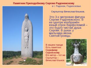 Это 3-х метровая фигура Сергия Радонежского. В ее центре изображён юный отро