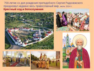 700-летие содня рождения преподобного Сергия Радонежского праздновал недавн