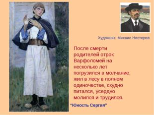 """""""Юность Сергия"""" После смерти родителей отрок Варфоломей на несколько лет погр"""