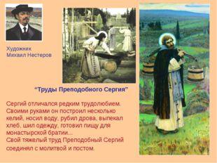 """""""Труды Преподобного Сергия"""" Сергий отличался редким трудолюбием. Своими рукам"""