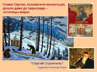 Слава Сергия, основателя монастыря, дошла даже до Царьграда – «столицы мира»