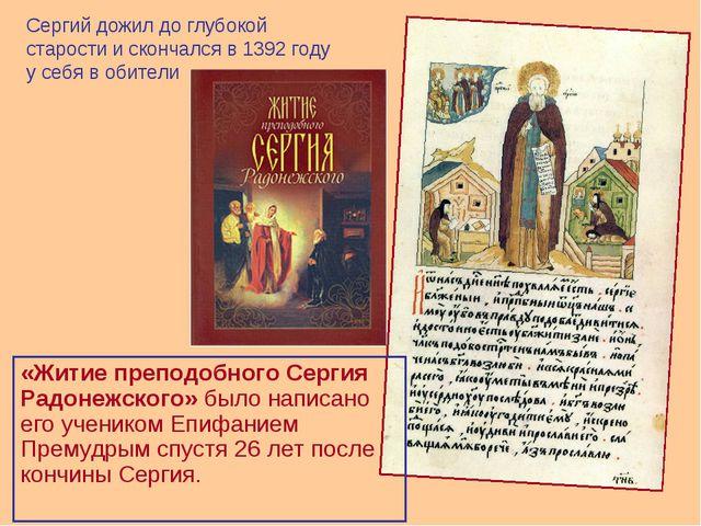 «Житие преподобного Сергия Радонежского» было написано его учеником Епифанием...