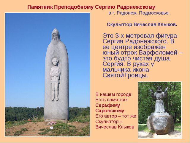 Это 3-х метровая фигура Сергия Радонежского. В ее центре изображён юный отро...