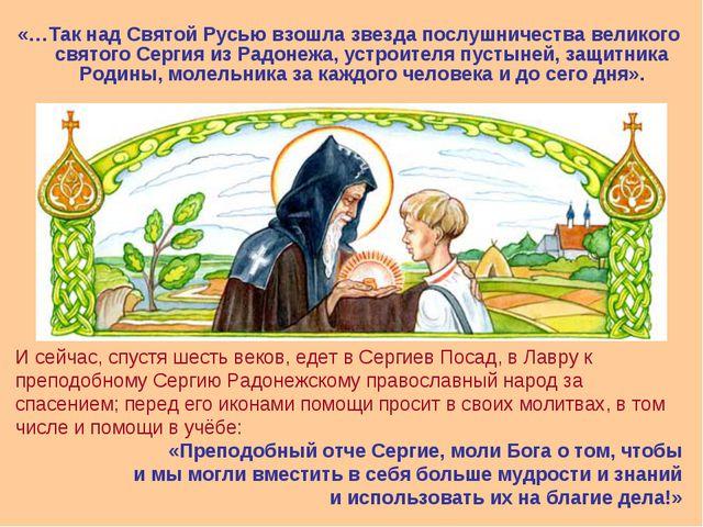 «…Так над Святой Русью взошла звезда послушничества великого святого Сергия и...