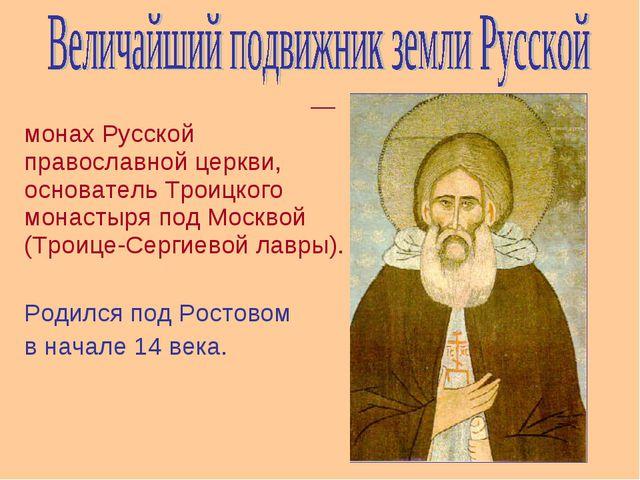 Се́ргий Ра́донежский — монах Русской православной церкви, основатель Троицког...