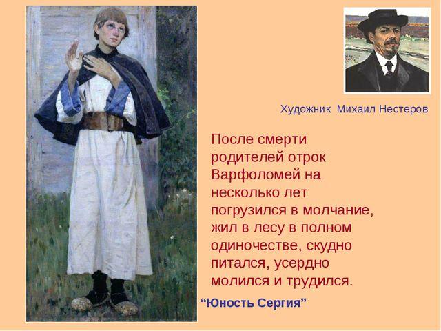 """""""Юность Сергия"""" После смерти родителей отрок Варфоломей на несколько лет погр..."""