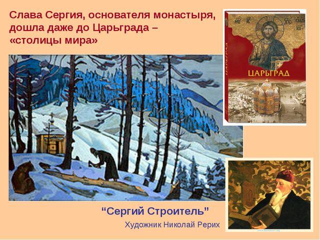 Слава Сергия, основателя монастыря, дошла даже до Царьграда – «столицы мира»...