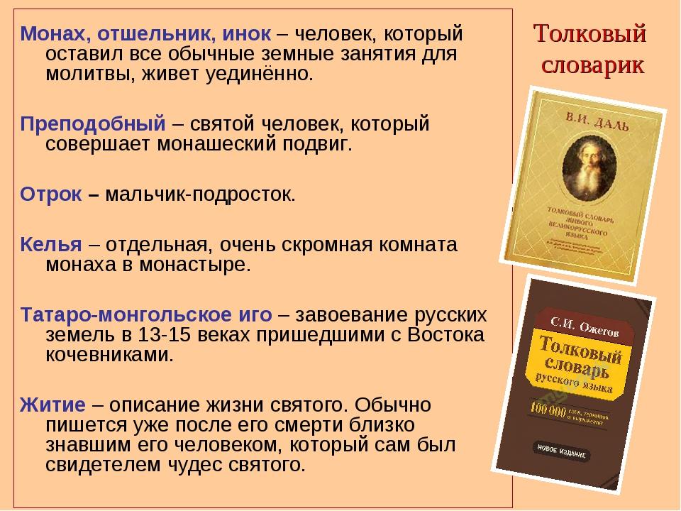 Толковый словарик Монах, отшельник, инок – человек, который оставил все обычн...